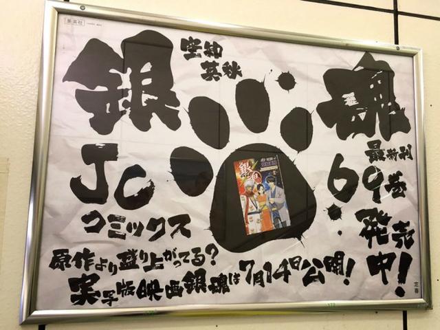 犀利吐槽!JUMP推出《银魂》漫画69卷发售纪念官方PV
