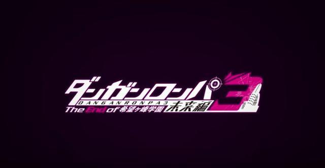 《弹丸论破3》PV公开 新角色登场