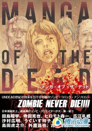 名家漫画合集《死亡漫画》已出版