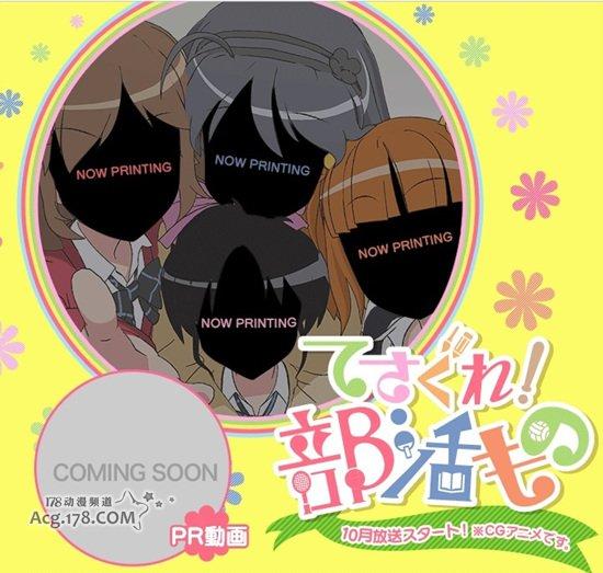 CG动画《探寻吧!部活!》10月播