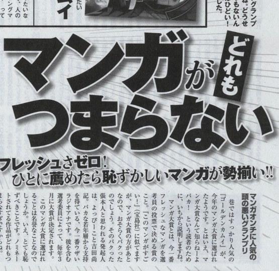 日本某周刊杂志痛批漫画大奖引热议