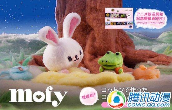 首部棉动画《兔子Mofy》4月将开播