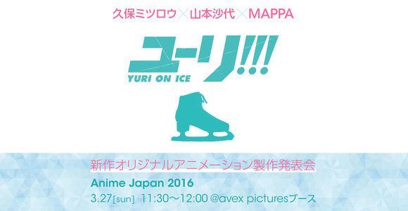 花样滑冰题材动画将于AJ2016公布