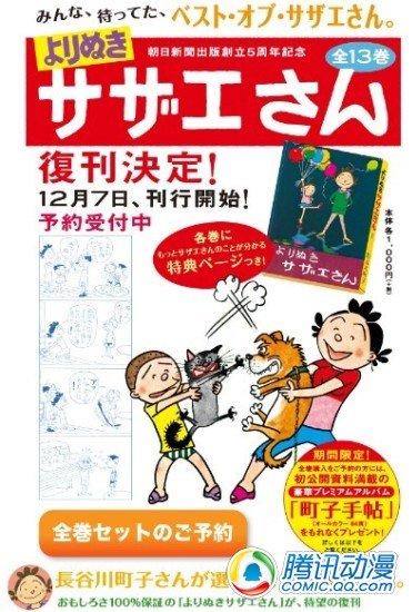 《海螺小姐精选集》销量突破60万份