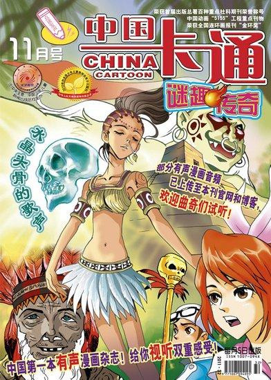 《中国卡通》谜趣·传奇版简介