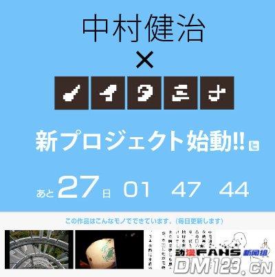 中村健治×noitaminA全新计划启动