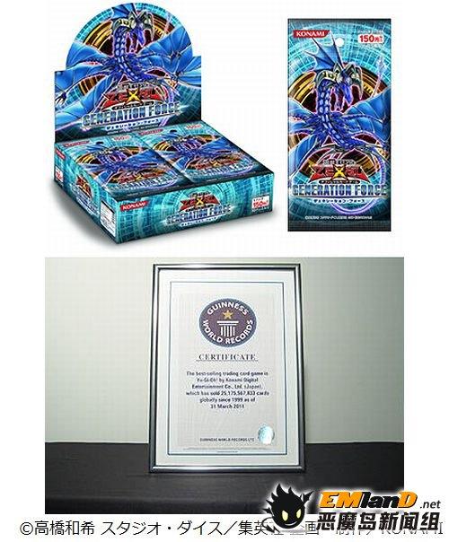 《游戏王》卡片发售创造新世界记录