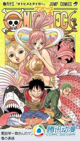 《海贼王》63卷发售遭日本粉丝差评