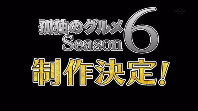 《孤独的美食家》宣布制作第6季