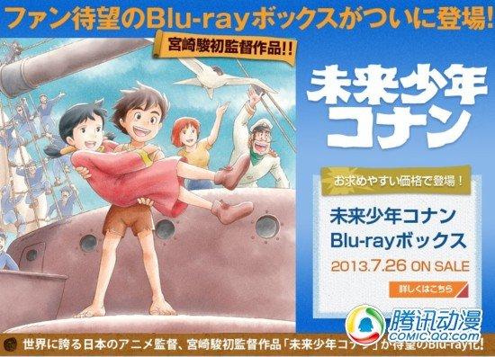 《未来少年柯南》廉价蓝光BOX发售