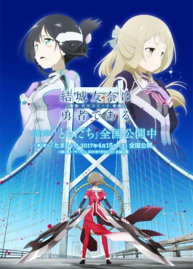 《结城友奈是勇者》剧场版第2部公布视觉图 下月上映