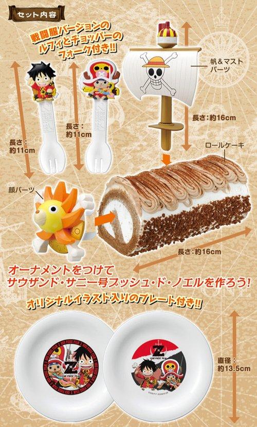 万代官网推出海贼王主题圣诞蛋糕