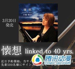 作曲家小坂明子推出40年纪念专辑