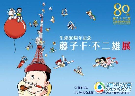 藤子·F·不二雄展7月在东京塔举办
