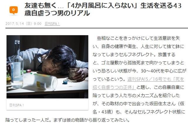 4个月不洗澡!日本家里蹲遭遇引发媒体关注