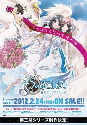剧场版《天降之物》BD/DVD已发售