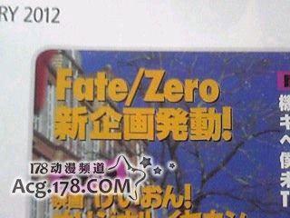 秋季十月新番动画《Fate/zero》将有新企划