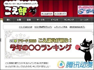 日本粉丝选出2010最佳声优、动画
