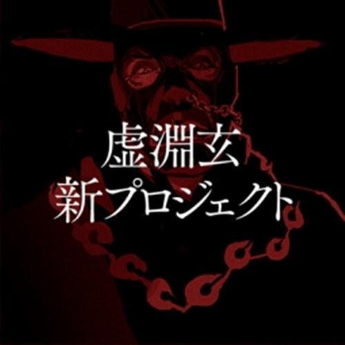 虚渊玄新作主役声优疑似关智一和中原麻衣