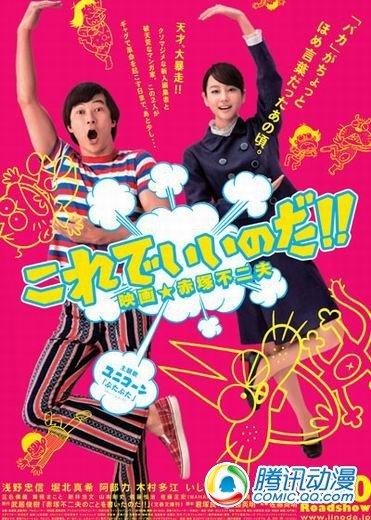 阵容豪华!赤冢不二夫纪念DVD发售
