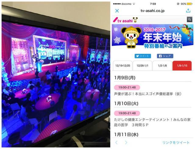 声豚撕逼大战?朝日电视台举办声优总选举活动