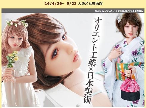 日本公司举办硅胶娃娃展