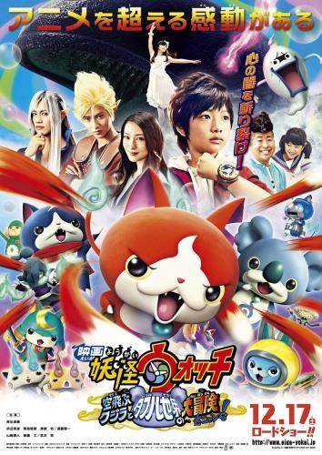 《妖怪手表》登顶日本周末票房 《君名》霸榜时代走向终结
