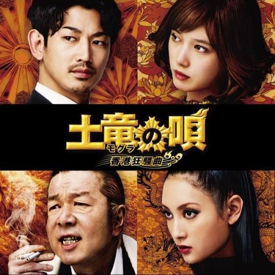 《土龙之歌》续集是香港 生田斗真继续被蹂躏