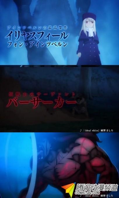 《Fate stay night》第六弹伊莉雅CM公布- AcFun弹幕视频网- 认真你就