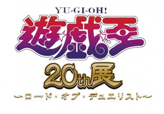 8月见!《游戏王》将举办20周年纪念展