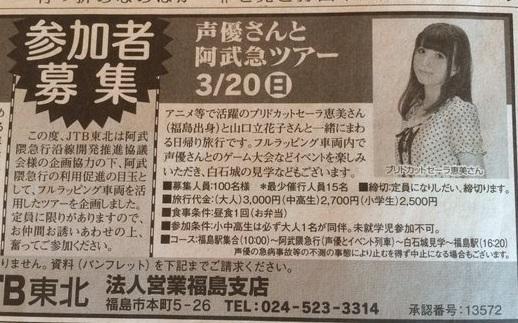 只需要3000日元就可以跟美女声优旅行