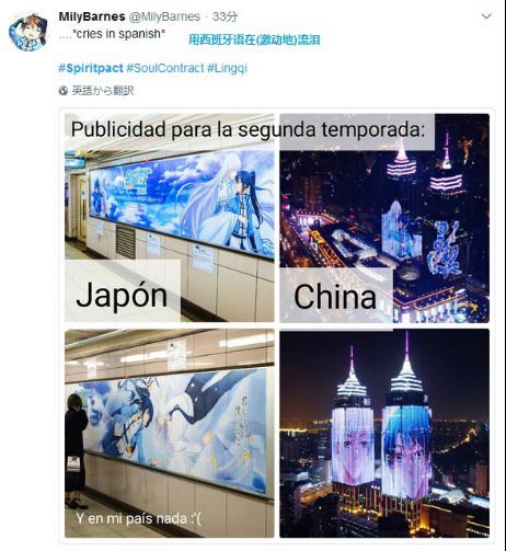 """""""灵契蓝""""主题痛车亮相京城!开启热血春日之旅"""