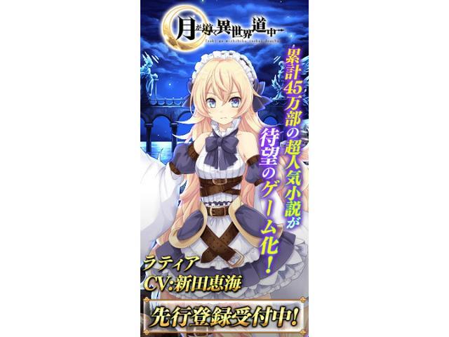 新田惠海将为轻改游戏《月光下的异世界之旅》配音