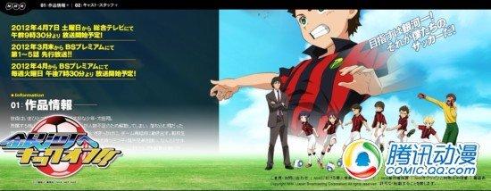 小说《银河的世界杯》将TV动画化
