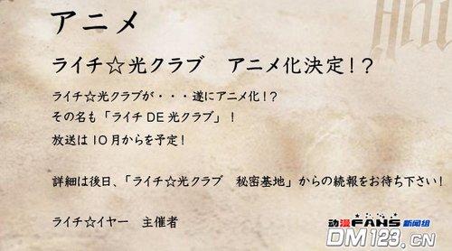 漫画《荔枝☆光俱乐部》动画化!