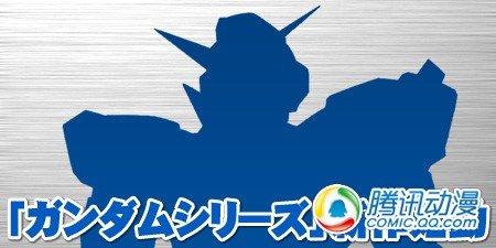 高达系列新作 6月13日公开新情报