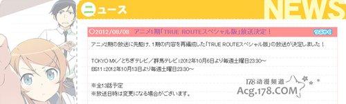 《俺妹》10月推出第1季动画特别版