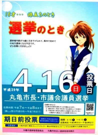 日本丸龟市选举宣传海报竟抄袭京吹女主黄前久美子