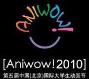 中国国际大学生动画节