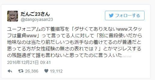 哎?日本网友吐槽京阿尼不会画妹子内衣