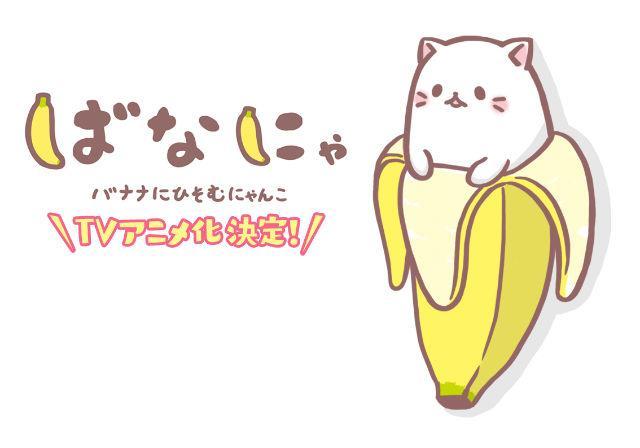 《巨人》艾伦声优�|裕贵出演动画《香蕉猫》