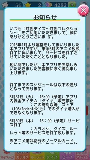 松冈祯丞主役作品游戏版宣布将停服