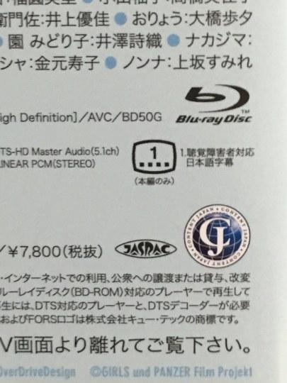 《少女与战车》蓝光版为听力障碍者提供字幕引争议