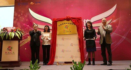 中国新媒体动漫联盟在厦门成立!