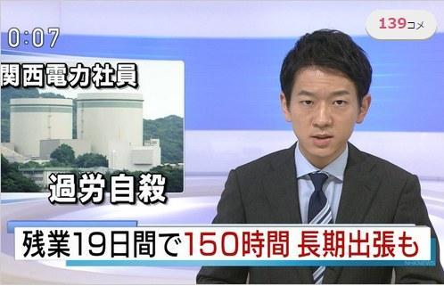 """日本""""富士康""""又逼死一条人命!40岁社员过劳自杀"""