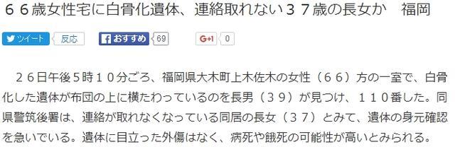 日本37岁宅女死在家中 白骨化后才被发现