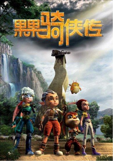 《果果骑侠传》荣获第九届金猴奖