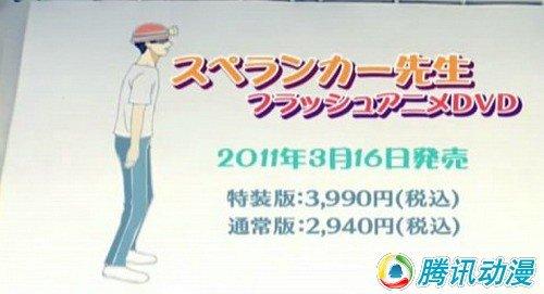 四格[Spelunker 先生]DVD来年发售