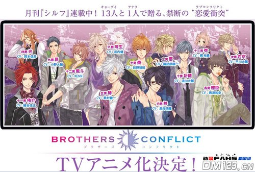 《BROTHERS CONFLICT》官网已开设