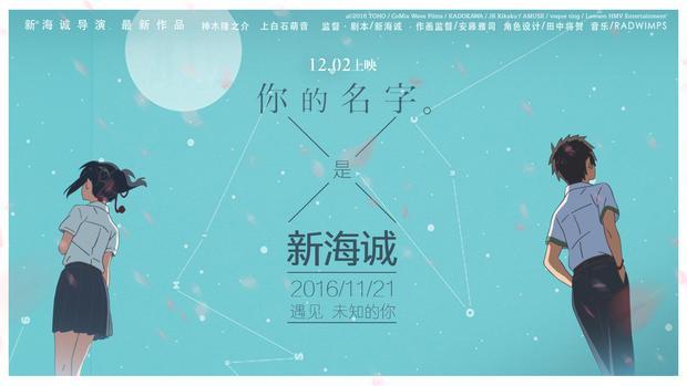 终于要来了!新海诚11月21日赴京宣传电影